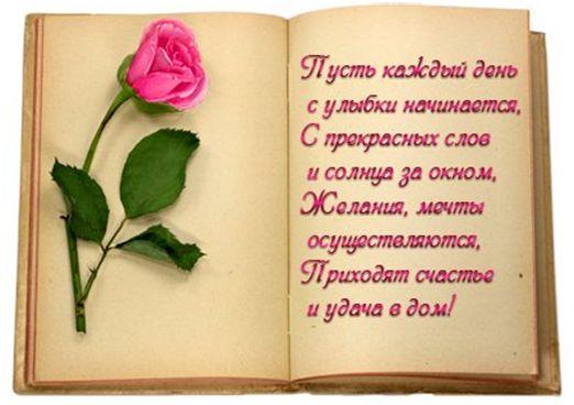 Красивые поздравления цитата