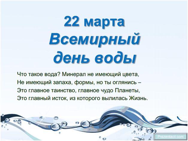 Поздравление день рожденья вода